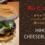 Hiho cheeseburger santa monica